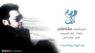 مازيكا عصام كمال - مشتاقلي (النسخة الأصلية) | 2007 تحميل MP3