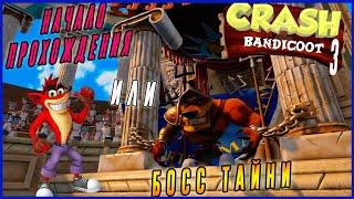 Только начали проходить и победили босса Тайни в Крэш Бандикут 3 (Crash Bandicoot N. Sane Trilogy)