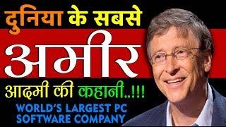 कैसे खड़ी की दुनिया की सबसे बड़ी सॉफ्टवेर कंपनी   Bill Gates Biography in Hindi