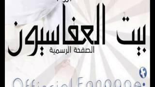 تحميل اغاني متن الشاطبية بصوت مشارى بن راشد العفاسي MP3