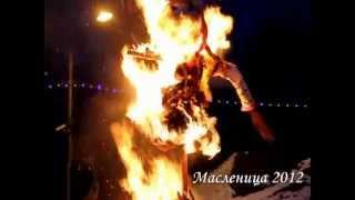 Масленица 2012 Новосибирск