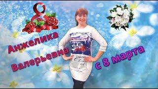 Анжелика Валерьевна!С 8 марта!