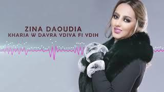 Zina Daoudia - Kharja W Dayra Ydiya Fi Ydih [official Video](2021)زينة الداودية -يديا فيديه تحميل MP3