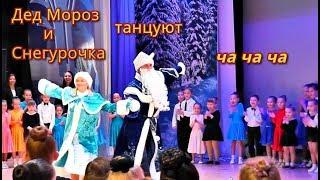 Дед Мороз и Снегурочка танцуют   Ча ча ча