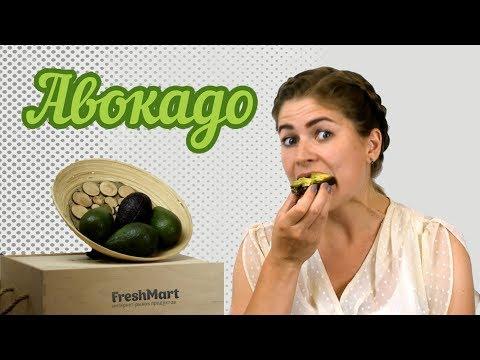 Авокадо Хасс