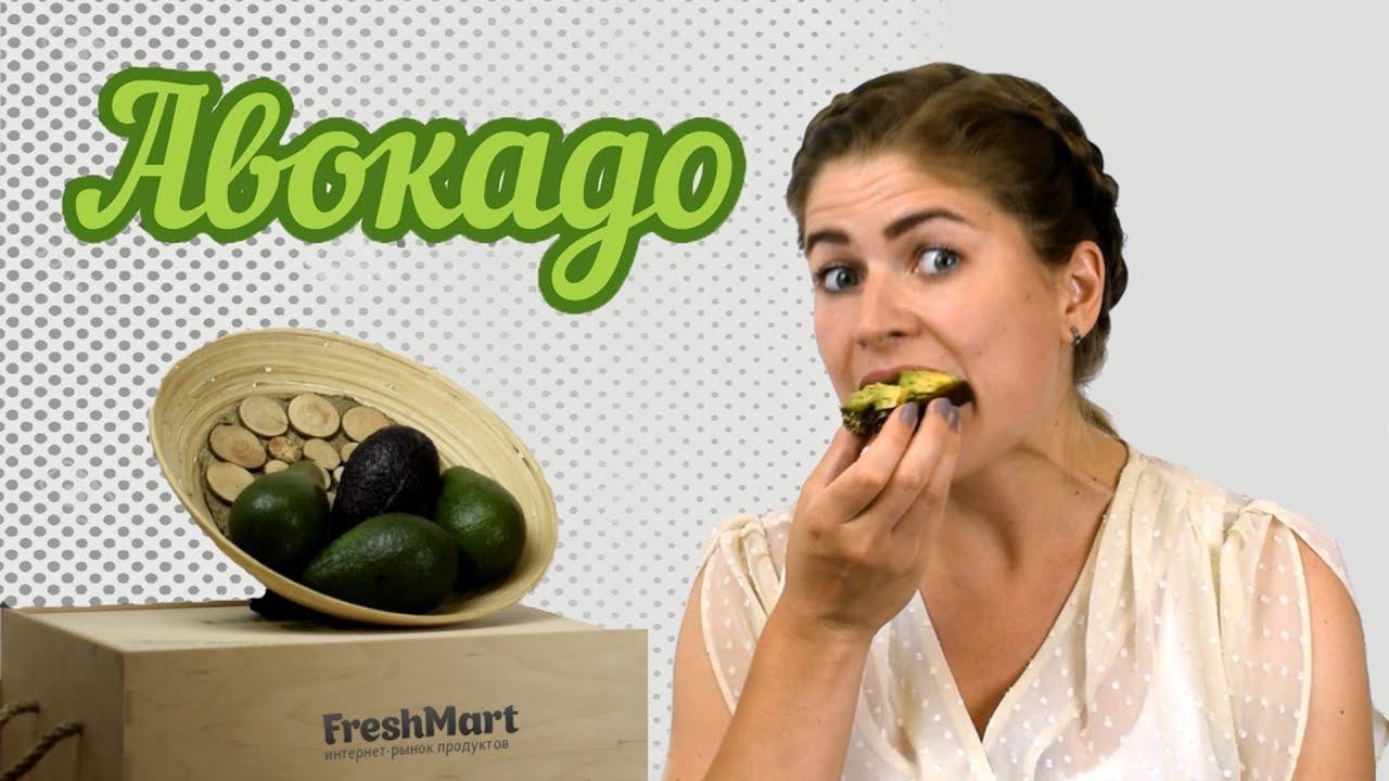 Авокадо в модном камуфляже: видео 1 - FreshMart