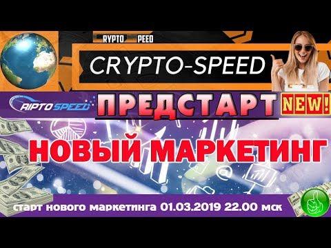 ОБНОВЛЕНИЕ Crypto-Speed - НОВЫЙ МАРКЕТИНГ НА ПРЕДСТАРТЕ! ВХОД 3$ РЕКЛАМНЫЕ ПАКЕТЫ