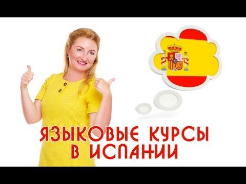 Языковые курсы в Испании: выучить испанский быстро и легко | Образовательный Эксперт