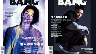 BANG 2月號 情人節教學手冊 PV