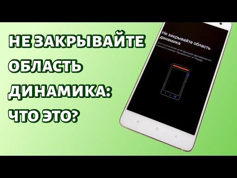 Не закрывайте область динамика на Xiaomi: как отключить?