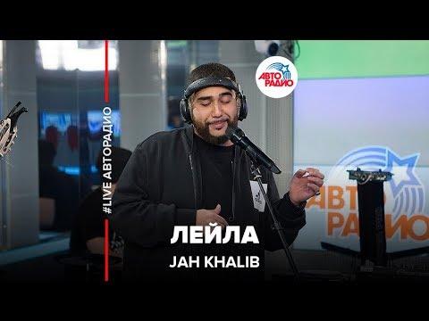 🅰️ JAH KHALIB - Лейла (LIVE @ Авторадио)