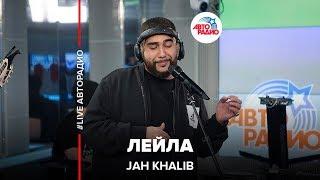 🅰️ JAH KHALIB - Лейла (#LIVE Авторадио)