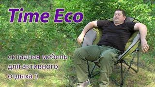 Кресло для пикника и рыбалки