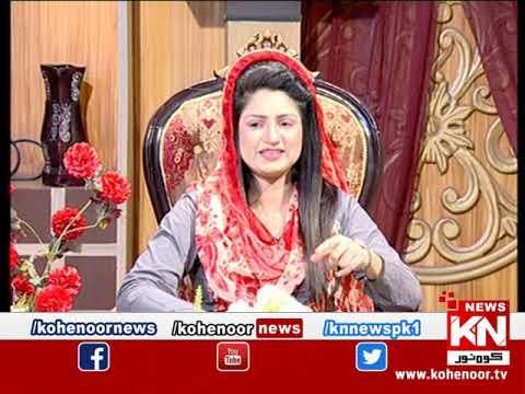 istakhara 18 MAY 2019 | Kohenoor News Pakistan