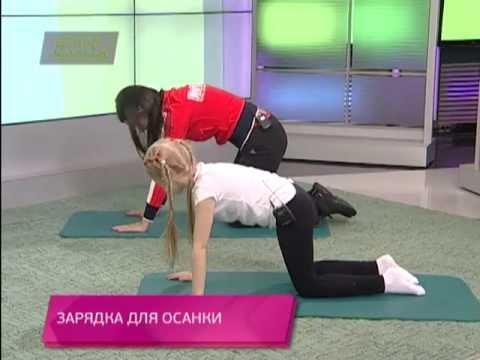 Упражнения для сколиотической осанки видео