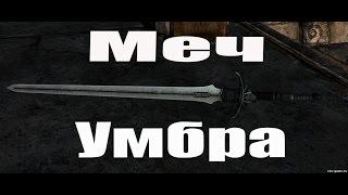 Skyrim: мод  на оружие меч Умбра