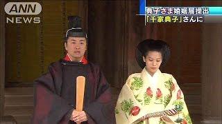 典子さま婚姻届提出 皇室離れ「千家典子」さんに(14/10/05)