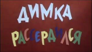 Димка рассердился (1969). Детский фильм, короткометражка