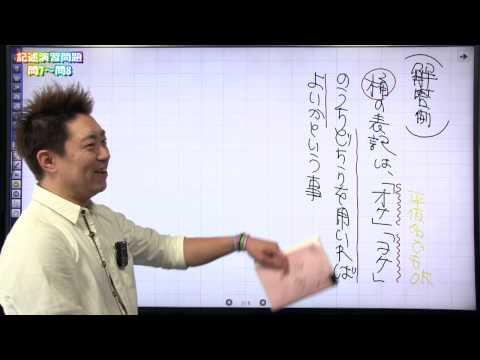 佐藤の「神ワザ」古文 #034 記述演習問題7−8