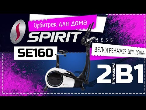Орбитрек для дома Spirit SE160-43