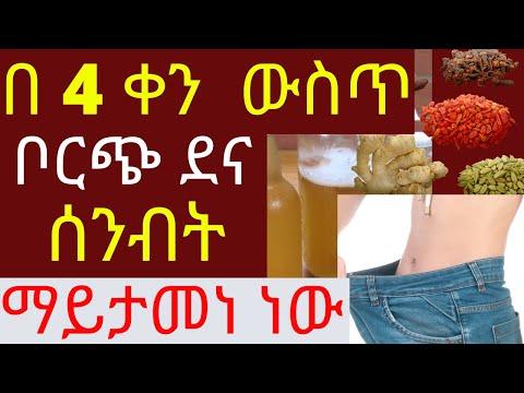 Ethiopia  15 ቀን   ከአልጋ 1 ሰዓት በፊት 3 ማንኪያ ቦርጭ ደና ሰንብት  #drhabesha   3 healthy recipes for belly fat