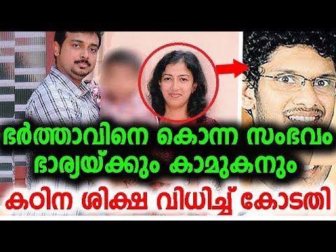 ഭാര്യ സോഫിക്കും കാമുകനും കഠിന ശിക്ഷ വിധിച്ച്  കോടതി | malayalam latest news !