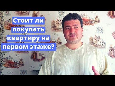 Стоит ли покупать квартиру на первом этаже?| Калинин Сергей риэлтор в Пензе