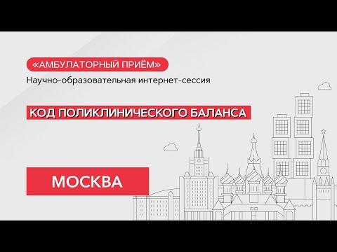 """Сессия """"Амбулаторный прием"""", г. Москва. 14.12.2020"""