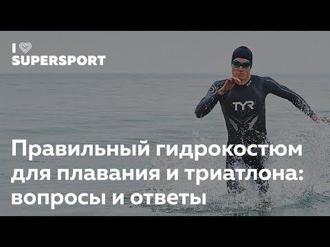 Как выбрать гидрокостюм для плавания в открытой воде. Андрей Лебедев в Лектории I Love Supersport