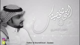 تحميل MP4 MP3 انتحل شخصيتك - فهد العمري ( كاملة ) -mO323brhIo