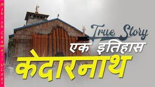 केदारनाथ - एक इतिहास - Story of Kedarnath - Download this Video in MP3, M4A, WEBM, MP4, 3GP