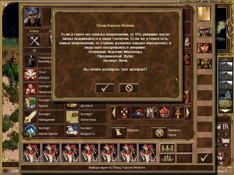 Герои меча и магии 6 открыть всю карту