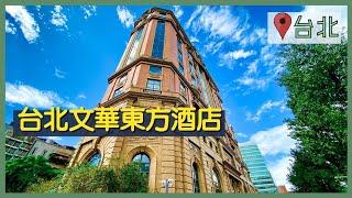 【台北Vlog.慢活4日3夜】台北文華東方酒店|台灣最頂尖酒店 唯一入選福布斯5星級之巔|Mandarin Oriental Taipei|台灣美食旅遊攻略