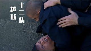 越狱小组再遇大麻烦,保罗掩护队友被关禁闭,奇老大威胁t-bag遭反杀