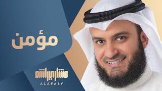 اغاني طرب MP3 #مشاري_راشد_العفاسي - مؤمن - Mishari Alafasy Mo'men تحميل MP3