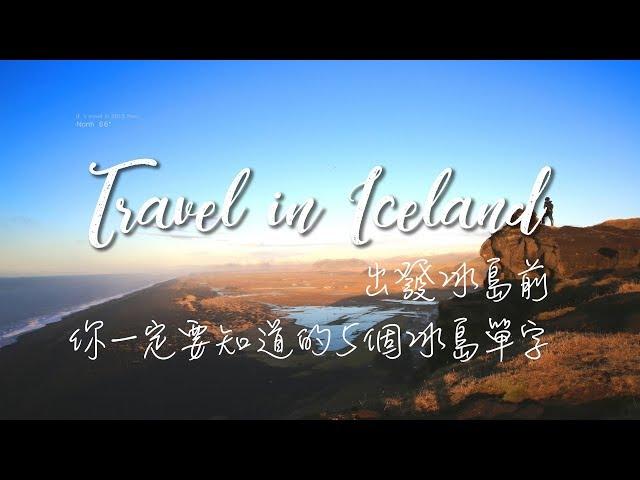 超實用必學!!! 冰島旅遊前一定要會的5個單字