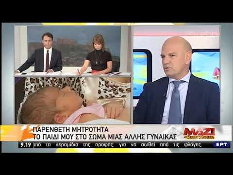 Από 10.000€ το κόστος για την παρένθετη μητρότητα. Λύσεις και νομοθεσία | 14/12/2019 | ΕΡΤ