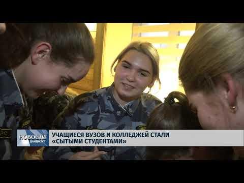 Новости Псков 24.01.2020 / Учащиеся вузов и колледжей стали «сытыми студентами»