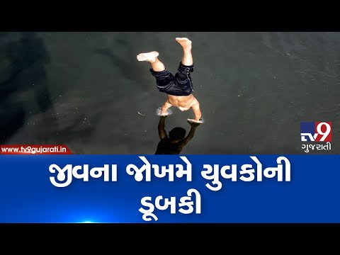 Youths seen dangerously jumping into flowing Dudhmati river in Dahod| TV9GujaratiNews