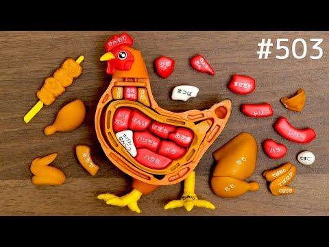 , title : 'ニワトリ解体!焼き鳥パズルで部位を学べ!Chicken Yakitori demolition puzzle. Japanese toy