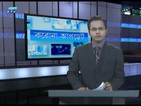 05 Pm Corona Bulletin || করোনা আপডেট || 08 April 2020 | ETV News