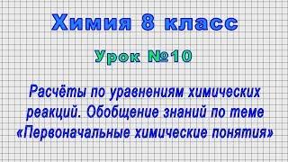 Химия 8 класс Урок 10 - Расчёты по уравнениям химических реакций.