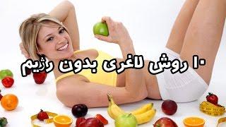 ۱۰ روش لاغری بدون رژیم