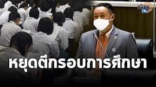 ส.ส.ก้าวไกล จัดหนักการศึกษาไทย จะอยู่ในกะลา หรือ โลกกว้าง : Matichon TV