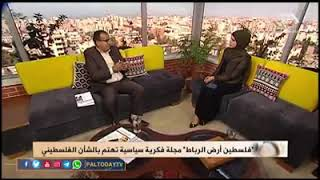 مقابلة مع مدير تحرير مجلة فلسطين ارض الرباط