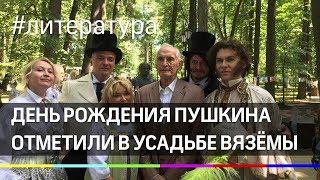 День рождения Пушкина отметили в усадьбе Вязёмы