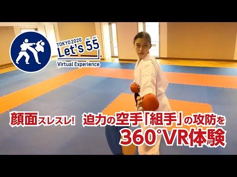 【VR】上段後ろ回し蹴りでカメラが宙を舞う!?空手「組手」の迫力の攻防をバーチャル体験【Tokyo 2020 Let's 55 Virtual Experience】