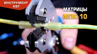 Матрица МПК-10 для обжима наконечников и разъемов в термоусаживаемой изоляции и заглушек КИЗ