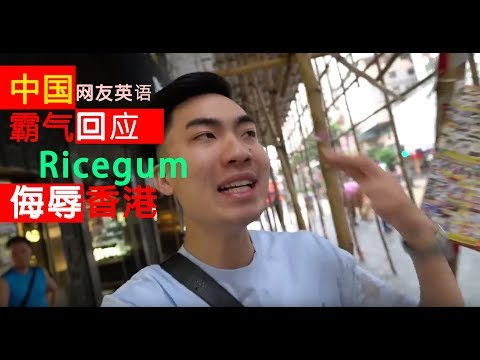 Chinese Local Annihilates Ricegum's Horrible Behaviour in Hong Kong