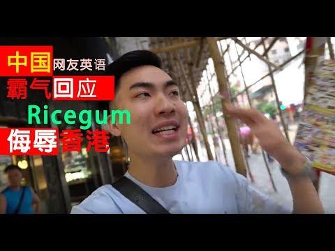 Chinese Local Annihilates Ricegum's Horrible Behaviour in Hong Kong